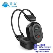 调频教学耳机品牌_调频教学耳机_艾本厂家已认证