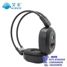 调频教学耳机艾本耳机调频教学耳机厂家