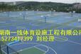 邵阳专业足球场人造草坪及塑胶球场施工建设品质保证