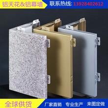 鋁單板氟碳鋁單板_鋁單板幕墻_鋁單板價格_鋁幕墻裝飾圖片