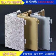 铝单板氟碳铝单板_铝单板幕墙_铝单板价格_铝幕墙装饰图片