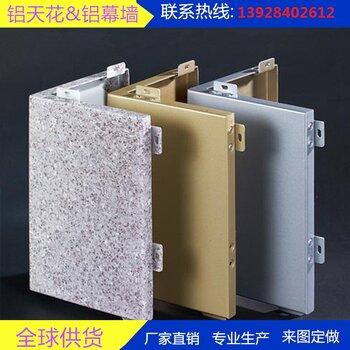 鋁單板氟碳鋁單板_鋁單板幕墻_鋁單板價格_鋁幕墻裝飾