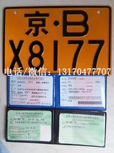 北京通州办理摩托车加油手续,各种毕业正书