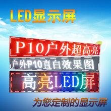 巴中LED单色显示屏半户外单色LED显示屏P10单红厂家批发