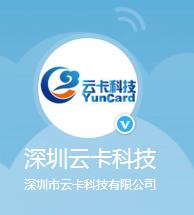 深圳市云卡科技有限公司