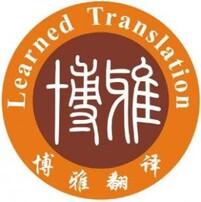 專業筆譯,高端口譯,同聲傳譯及本地化翻譯,翻譯圖片