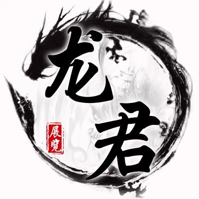徐州龍君展覽服務有限公司