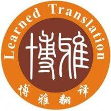 重庆博雅翻译公司-教育部国外学位翻译机构