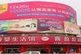 台前县打渔陈十字路口西北角喷绘大牌