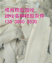 浙江河北加成型硅胶回收云南灌封胶回收