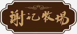 青岛谢记食品有限公司