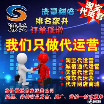 郑州网店代运营_网店托管外包-郑州谦长企业营销策划有限公司