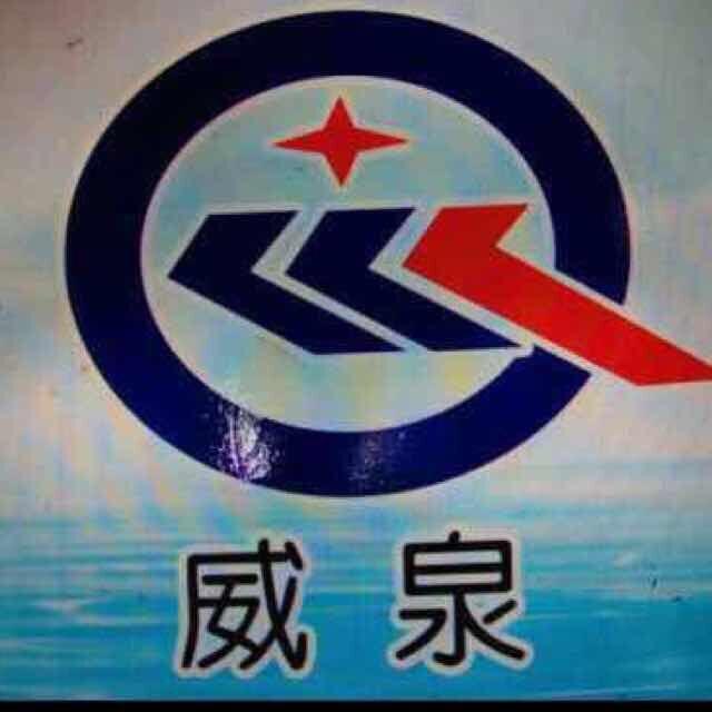 上海威泉泵业制造有限公司(温州分公司)