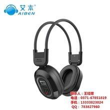 教学专用耳机厂家教学专用耳机艾本厂家已认证