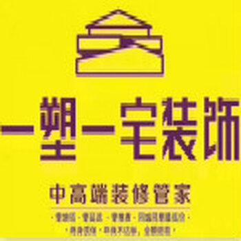 南京一塑一宅装饰