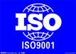 連云港ISO9001質量認證