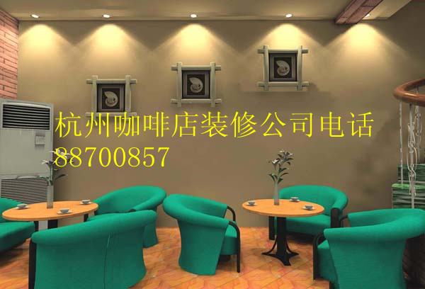 杭州咖啡馆装修公司