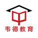 贵州成人高考贵州韦德教育成人教育学历提升专升本报名入口