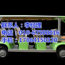 北京大兴区电动观光车_致尚伟业图_电动观光车巡逻车