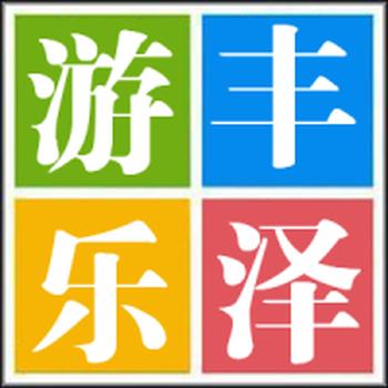 荥阳市丰泽游乐设备厂