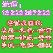 惠州哪里回收手表,惠州本地回收手表图片