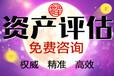 上海:企业挂牌评估,企业净资产评估,企业总资产评估,股东全部权益评估。