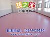幼儿园操场用什么地面好幼儿园操场防滑地垫多少钱