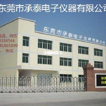 东莞市承泰电子仪器有限公司