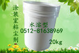 20kg/桶涂装室专用粘尘剂粘尘液吸尘剂常温粘尘剂