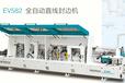 EV582全自动直线封边机板式家具生产设备
