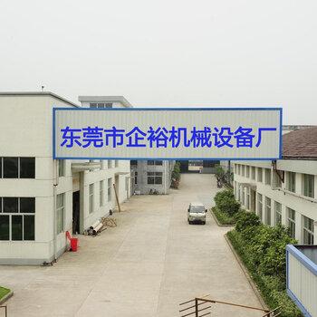 东莞市南城企裕机械设备厂