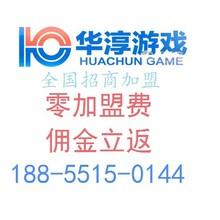 优质手游项目加盟代理华淳游戏加盟