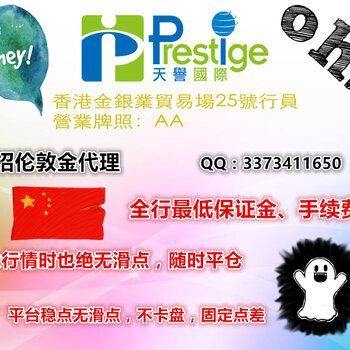 香港天誉金号有限公司