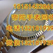 张家港卡地亚手表回收价格高不高张家港卡地亚手表回收价格高不高图片
