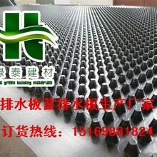 丽水车库疏水板%现货%衢州20公分蓄排水板