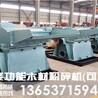多功能木材粉碎机西藏木材粉碎机利鑫机械