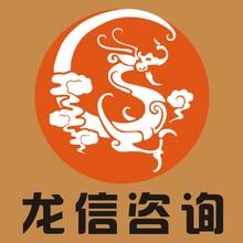 潮州无地址注册公司注册公司找龙信