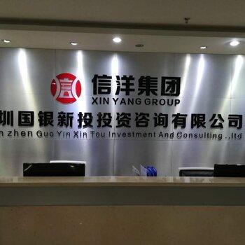 深圳国银新投投资咨询有限公司