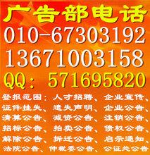 中国化工报广告部广告投放咨询热线