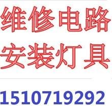 武昌、白沙洲、電維修、電路維修、燈具安裝圖片