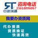 上海办理资质升级