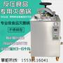 供应高压灭菌锅使用方法图片