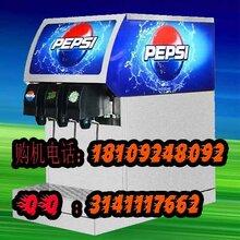 安康可乐机丨百事可乐机厂家直销