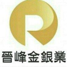 香港晋峰金银业招商,如何做一个真正的黄金投资赚钱人!黄金外汇招商!