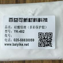 百益可多彩保护胶YK-482硅酸镁锂完全透明耐水白不渗色防止后增稠高纯度99%