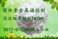 供应固体重捕剂TMT60重金属捕捉剂金属沉淀剂固体捕集剂