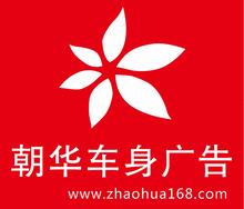 深圳市朝华广告有限公司
