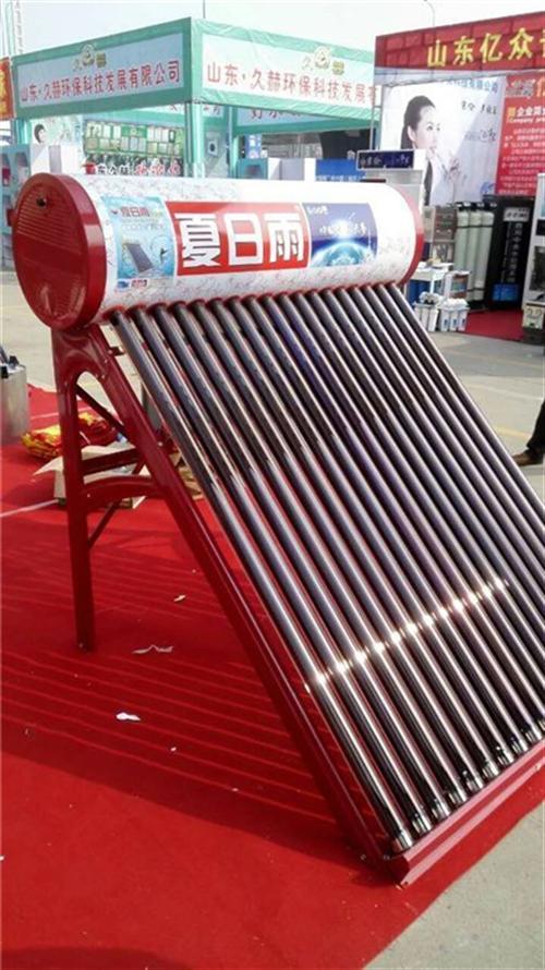 太阳能热水器价格表