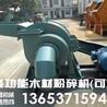 四川木材粉碎機利鑫機械綜合木材粉碎機