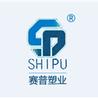 重庆市赛普塑料制品有限公司(杨于文)